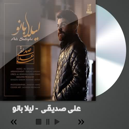 دانلود آهنگ علی صدیقی لیلا بانو
