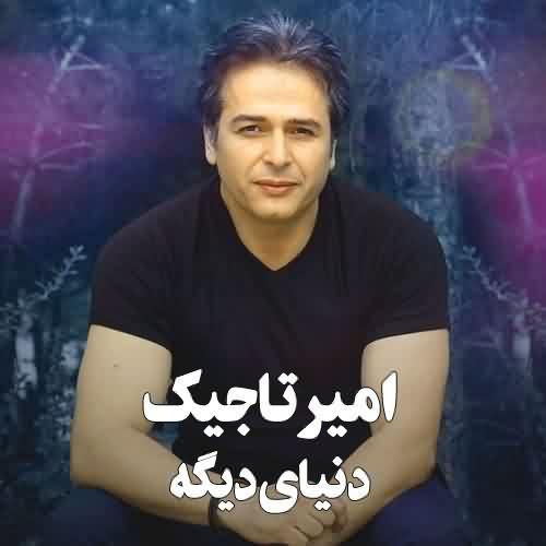 دانلود آهنگ امیر تاجیک دنیای دیگه