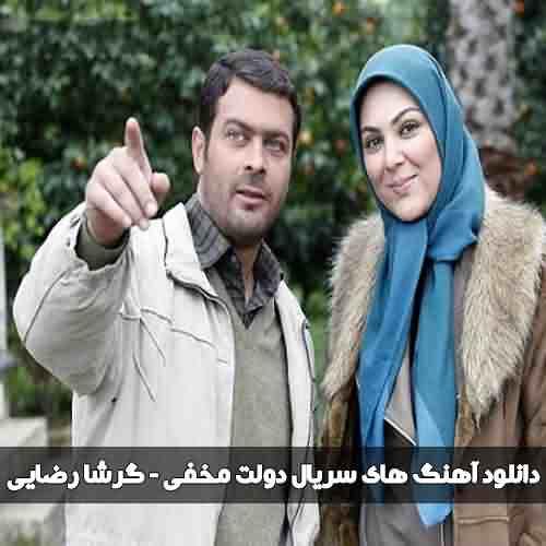دانلود آهنگ سریال دولت مخفی گرشا رضایی