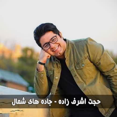 دانلود اهنگ جاده های شمال حجت اشرف زاده