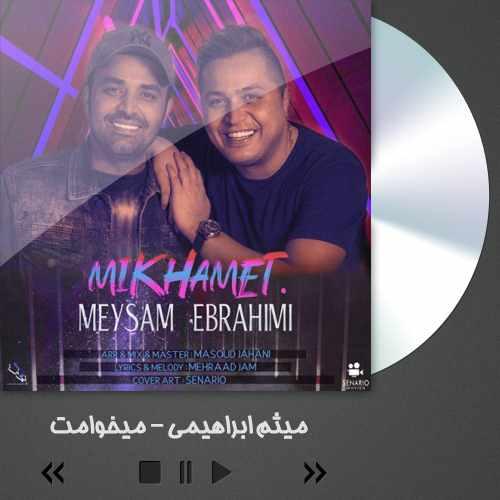 دانلود آهنگ میثم ابراهیمی میخوامت