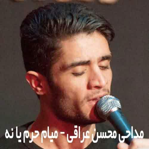دانلود مداحی استخاره میکنم محسن عراقی