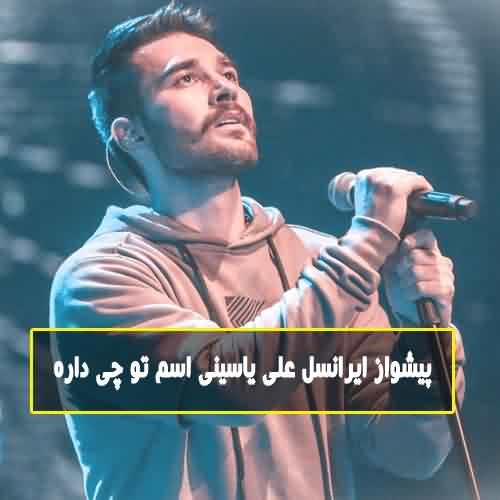 کد آهنگ پیشواز ایرانسل اسم تو چی داره علی یاسینی
