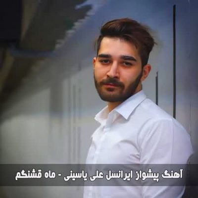 پیشواز ایرانسل علی یاسینی ماه قشنگم