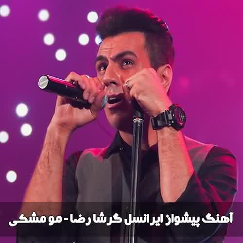 پیشواز ایرانسل گرشا رضایی مو مشکی