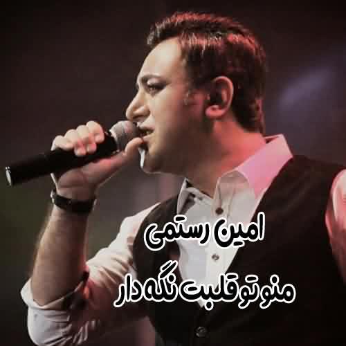 دانلود آهنگ امین رستمی منو تو قلبت نگه دار