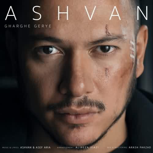 Ashvan Gharghe Gerye - دانلود آهنگ اشوان غرق گریه
