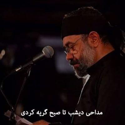 مداحی گريه کردی محمود کریمی