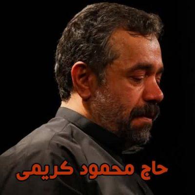 دانلود مولودی لری محمود کریمی