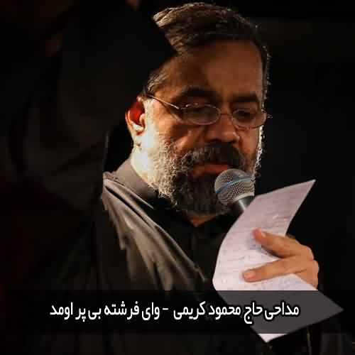 مداحی محمود کریمی وای فرشته بی پر اومد