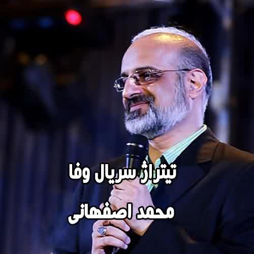 دانلود آهنگ سریال وفا محمد اصفهانی
