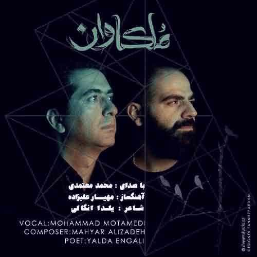 دانلود آهنگ سریال ملکاوان از محمد معتمدی