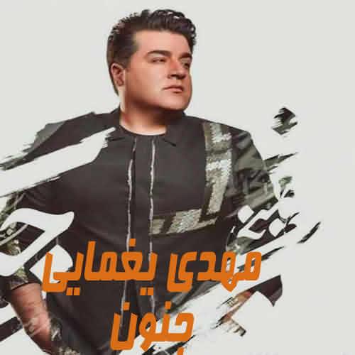 Music Mehdi Yaghmaei Jonoon - دانلود آهنگ مهدی یغمایی جنون