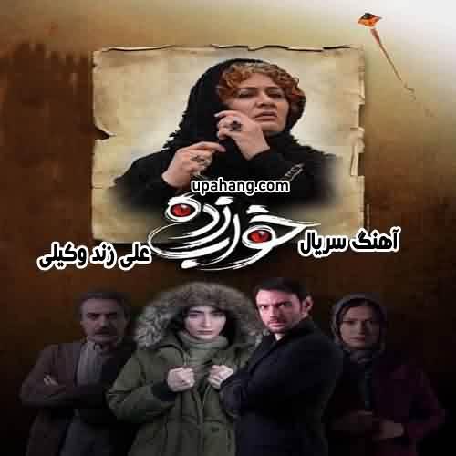 دانلود آهنگ سریال خواب زده علی زند وکیلی