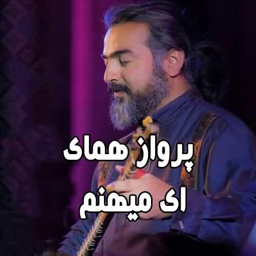 دانلود آهنگ فیلم یتیم خانه ایران پرواز همای ای میهنم