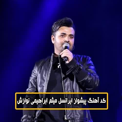 پیشواز ایرانسل میثم ابراهیمی نوازش