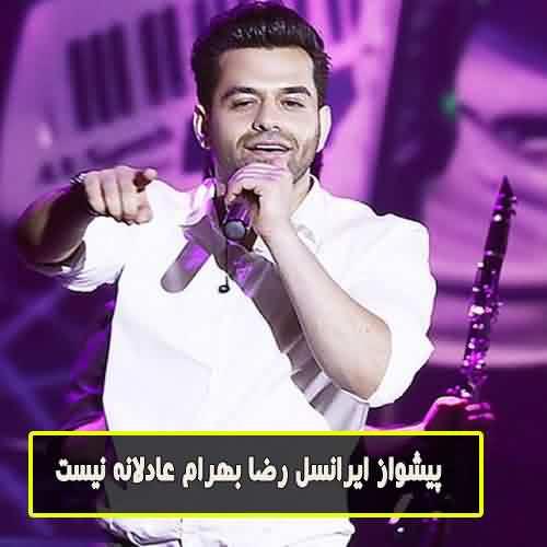 کد آهنگ پیشواز ایرانسل رضا بهرام عادلانه نیست