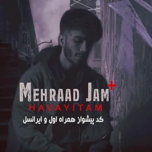 آهنگ پیشواز همراه اول و ایرانسل مهراد جم هواییتم
