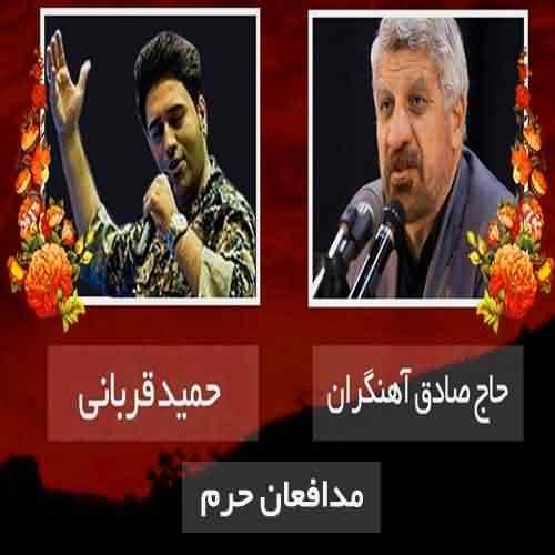 صادق آهنگران مدافعان حرم