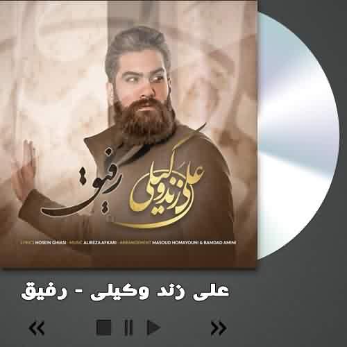 آهنگ رفیق علی زند وکیلی