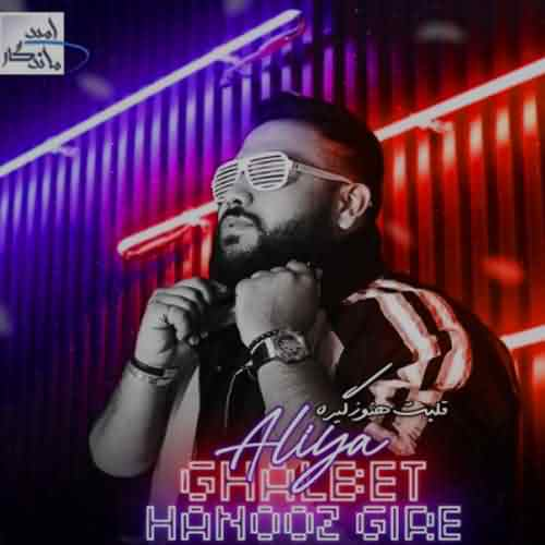Aliya Ghalbet Hanooz Gire - دانلود آهنگ علیا قلبت هنوز گیره