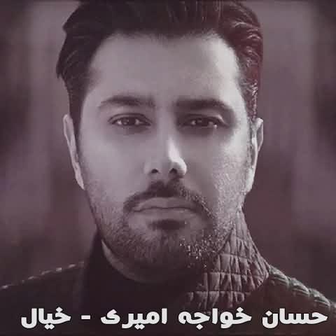 آهنگ احسان خواجه امیری خیال