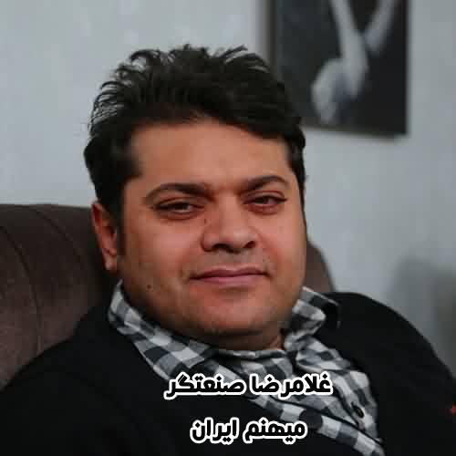 دانلود آهنگ غلامرضا صنعتگر میهنم ایران