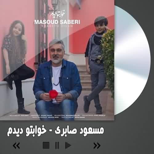 آهنگ مسعود صابری خوابتو دیدم