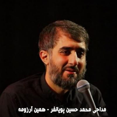 مداحی همین آرزومه محمد حسین پویانفر