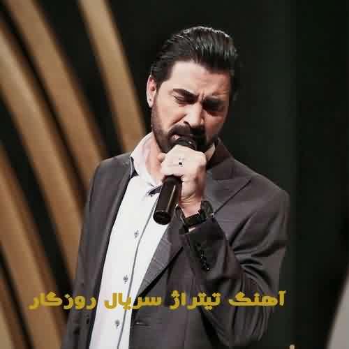 آهنگ سریال روزگار محمدرضا علیمردانی