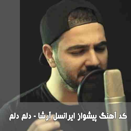کد آهنگ پیشواز ایرانسل آرشا دلم دلم