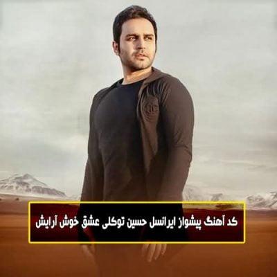 پیشواز ایرانسل حسین توکلی عشق خوش آرایش