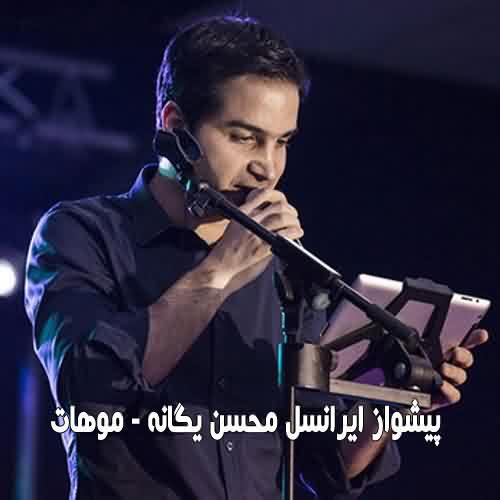 کد آهنگ پیشواز ایرانسل محسن یگانه موهات