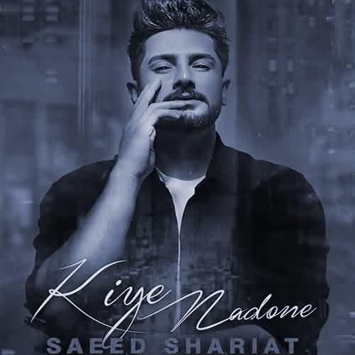 Saeed Shariat Kiye Nadone - دانلود آهنگ سعید شریعت کیه ندونه