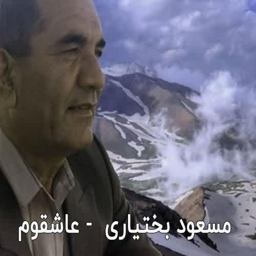 دانلود آهنگ مسعود بختیاری عاشقوم