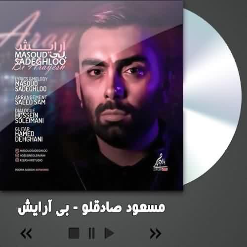 دانلود آهنگ مسعود صادقلو بی آرایش