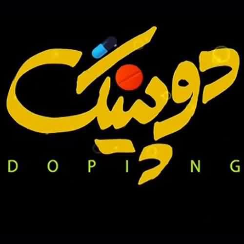 دانلود آهنگ سریال دوپینگ محمد بحرانی