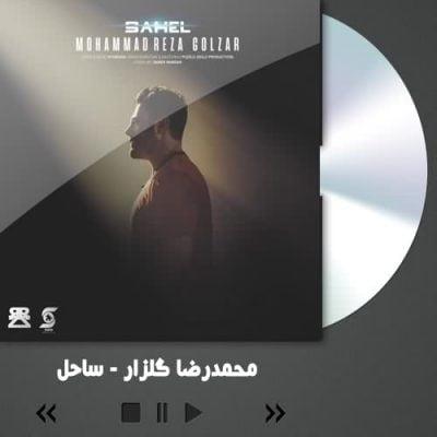 دانلود آهنگ محمدرضا گلزار ساحل