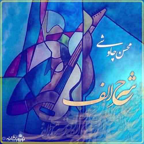 آهنگ محسن چاوشی شرح الف