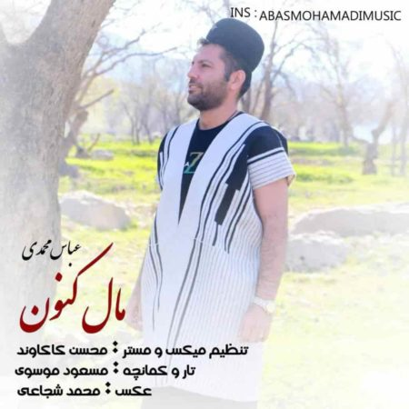 عباس محمدی مال کنون