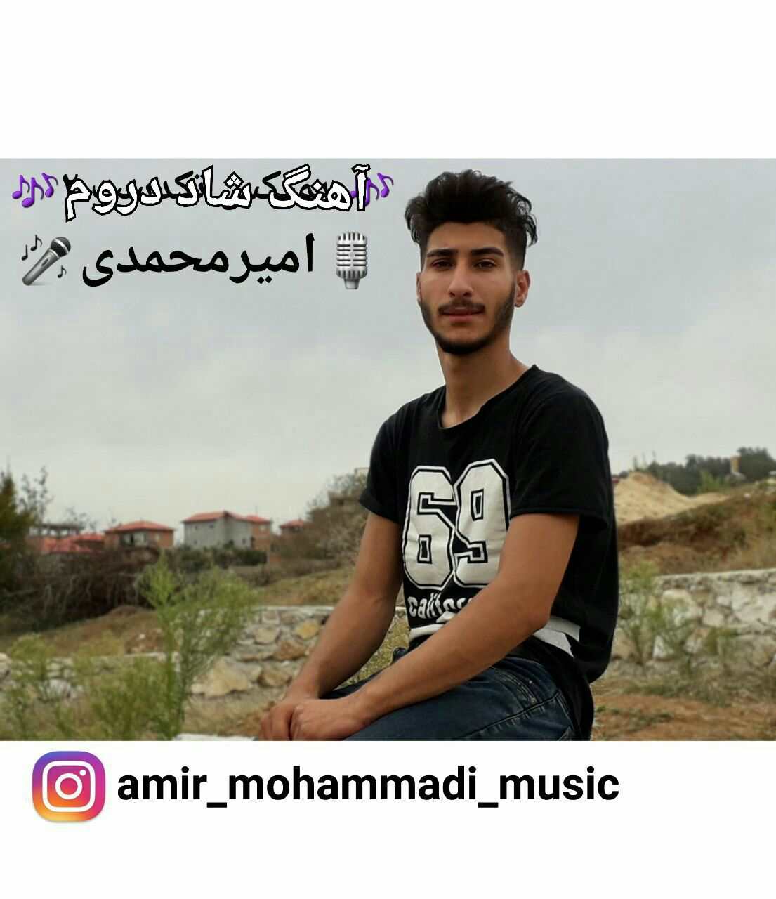 امیر محمدی لاکسری شاد دروم upahang.com