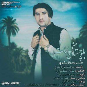 عیسی همراز بلوچستان منی upahang.com