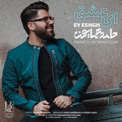 دانلود آهنگ جدید ای عشق از حامد همایون