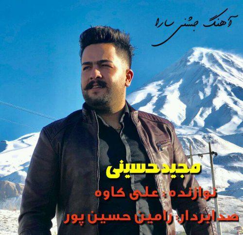 مجید حسینی سارا upahang.com