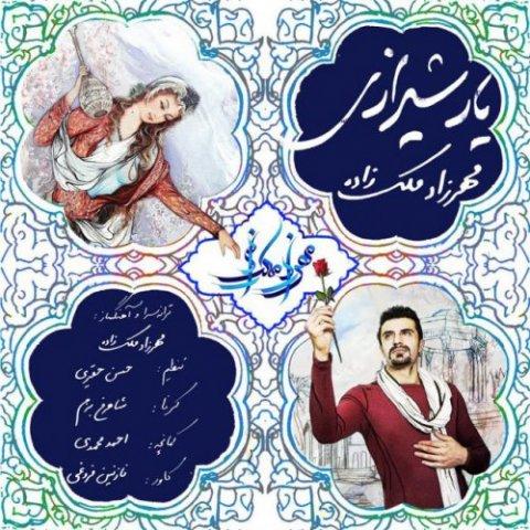 مهرزاد ملک زاده یار شیرازی upahang.com