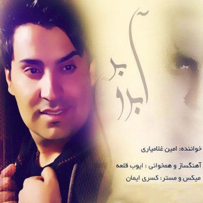 محمد امین غلامیاری آبرو بر upahang.com