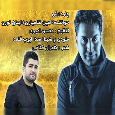 محمد امین غلامیاری چاره رش upahang.com