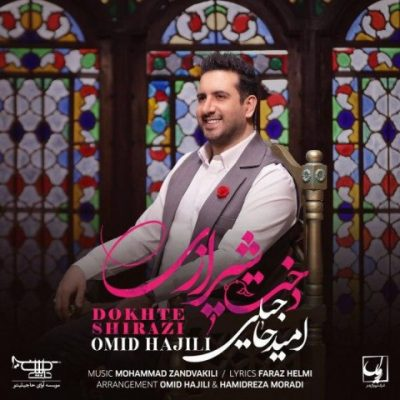 دانلود آهنگ جدید دخت شیرازی از امید حاجیلی