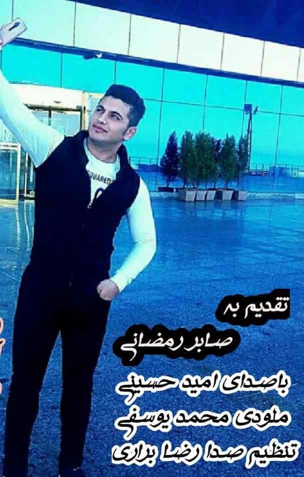 امید حسینی سرباز