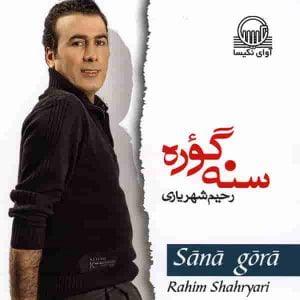 رحیم شهریاری نه دئیم upahang.com